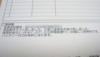 DSC07737.JPG