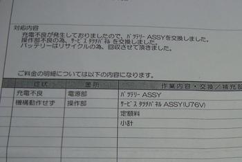 DSC07736.JPG